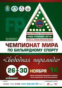 Чемпионат мира по бильярдному спорту «Свободная пирамида» расписание