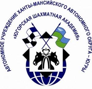 Состоялось первенство ХМАО – Югры по классическим, быстрым шахматам и блицу среди юношей и девушек