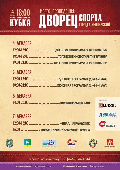 Расписание турнира Кубок Мира по боксу среди нефтяных стран 2014