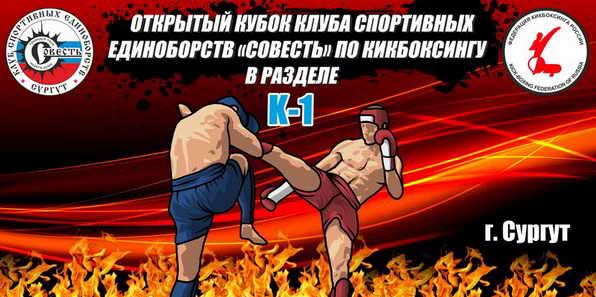 Открытого кубка клуба спортивных единоборств «Совесть» по кикбоксингу Сургут