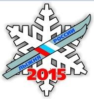 Лыжня России 2015 логотип Ханты-Мансийск Сургут Нижневартовск
