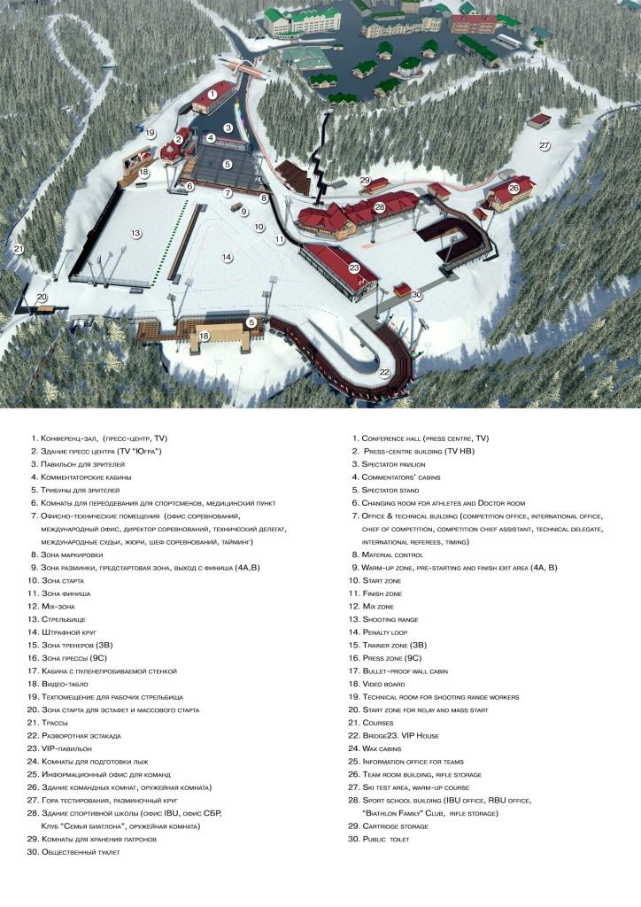 Карта план - схема Центр зимних видов спорта имени А.В. Филипенко