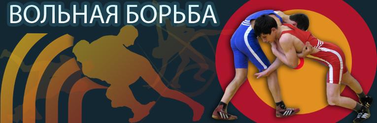 Вольная борьба Пойковский ХМАО-Югра