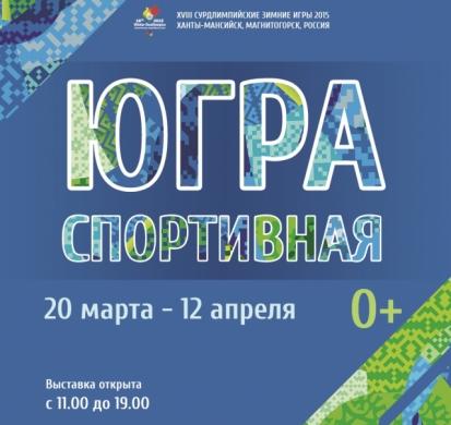 Выставка Югра спортивная