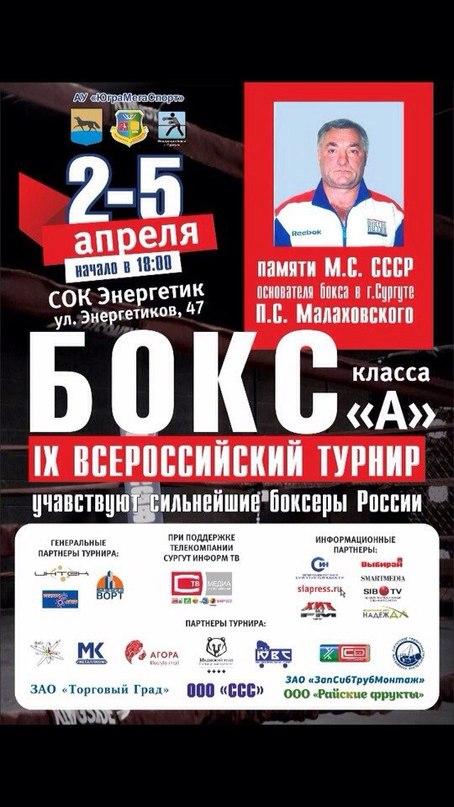 Девятый турнир класса«А»по боксу памяти Малаховского П.С.