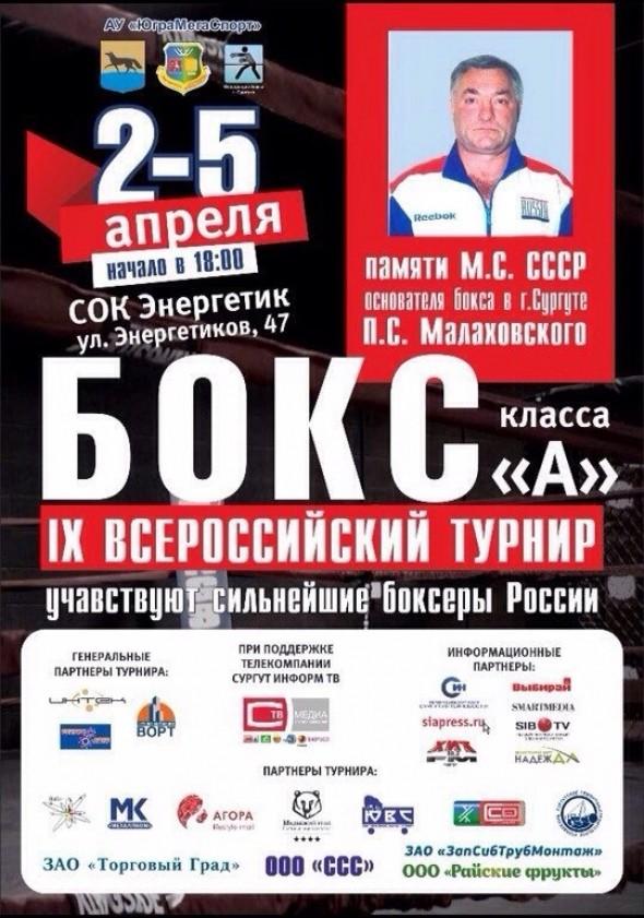 Боксерский турнир памяти Павла Малаховского