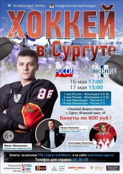 Хоккейный матч Россия - Финляндия пройдет в Сургуте 16-17 мая
