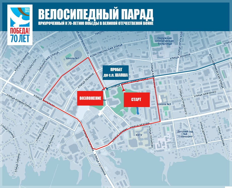Маршрут велопарада Ханты-Мансийск