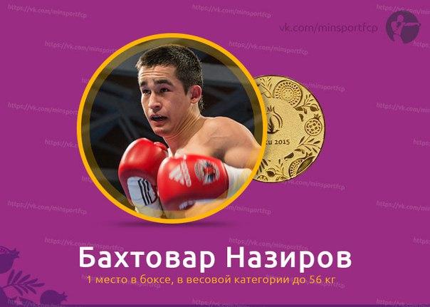Бахтовар Назиров – чемпион Европейских игр в категории до 56 кг!