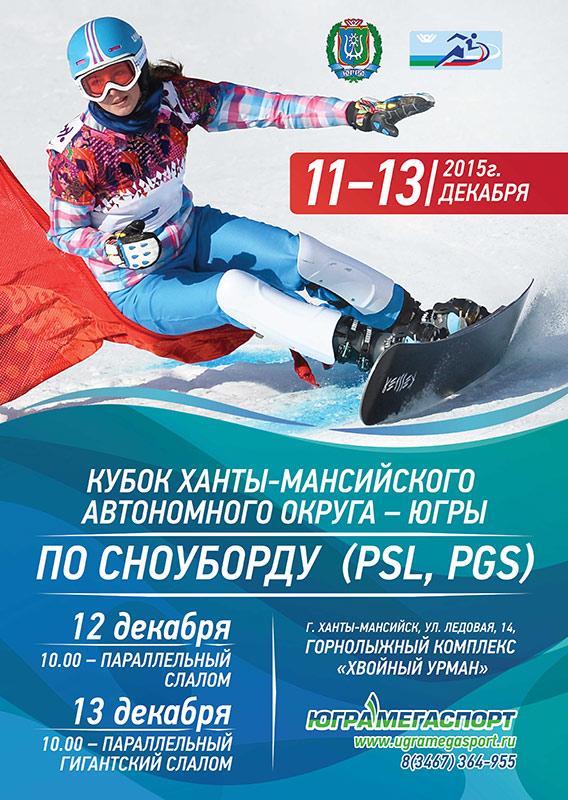 Кубок ХМАО – Югры по сноуборду (PSL, PGS)