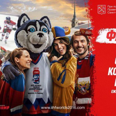 Фан-зона в Санкт-Петербурге