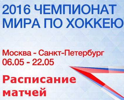 расписание матчей сборной России по хоккею на чемпионате мира 2016