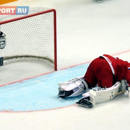 Вратарь сборной России пропускает шайбу.
