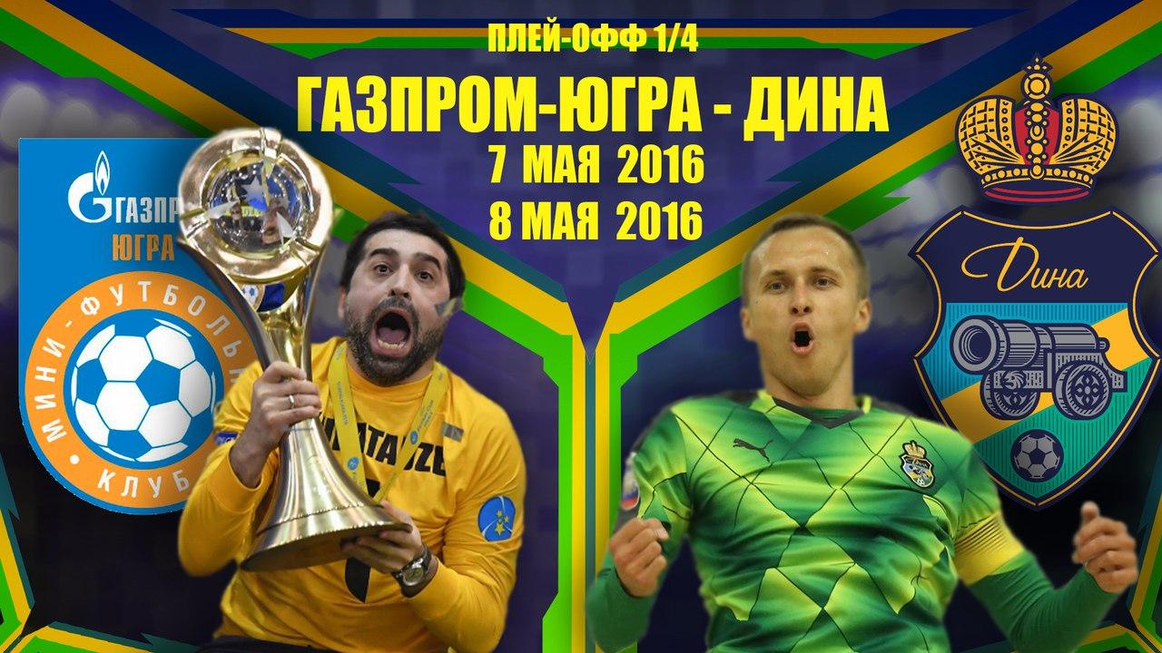 Газпром-Югра - Дина четвертьфинал