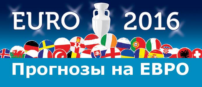 Прогнозы на чемпионат Европы по футболу