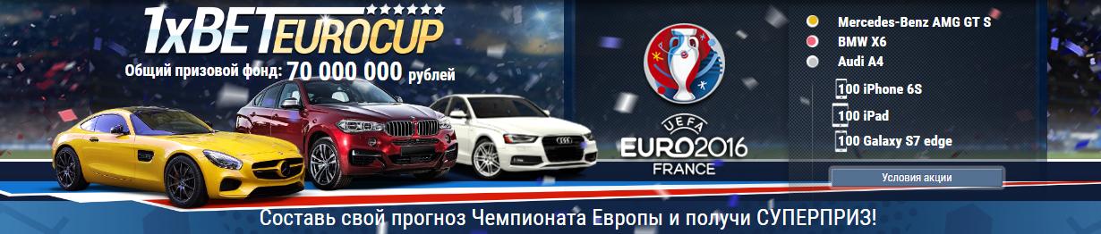 конкурс на евро 2016 с призами