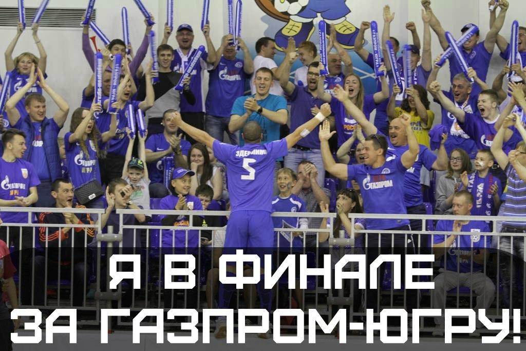 Газпром-Югра финал 2016