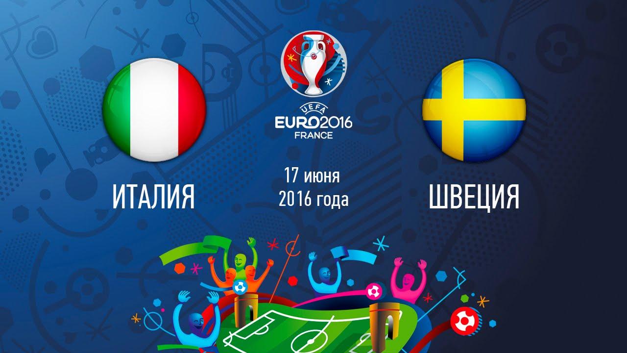 Италия - Швеция евро 2016
