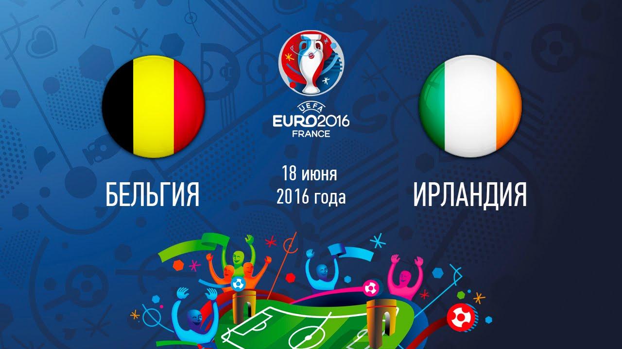 Бельгия - Ирландия Евро 2016