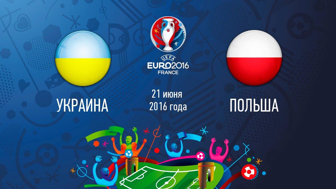 Сборная Украины - сборная Польши ЕВРО 2016