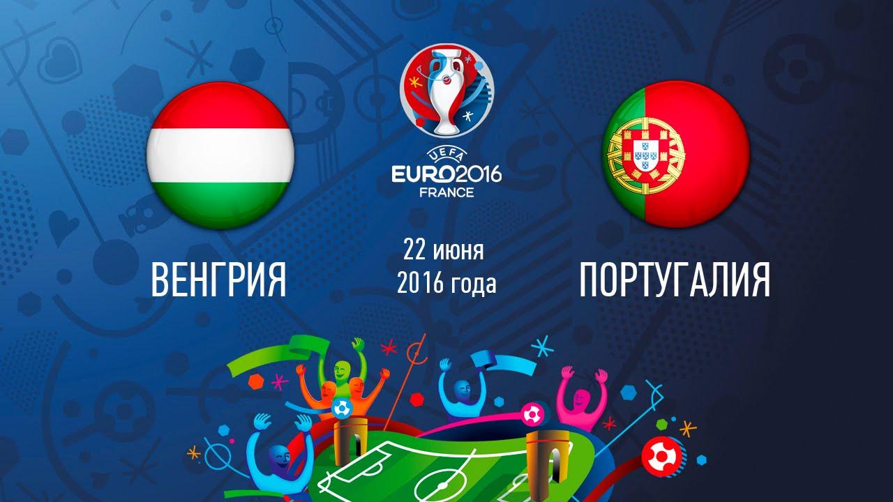 Венгрия - Португалия ЕВРО 2016