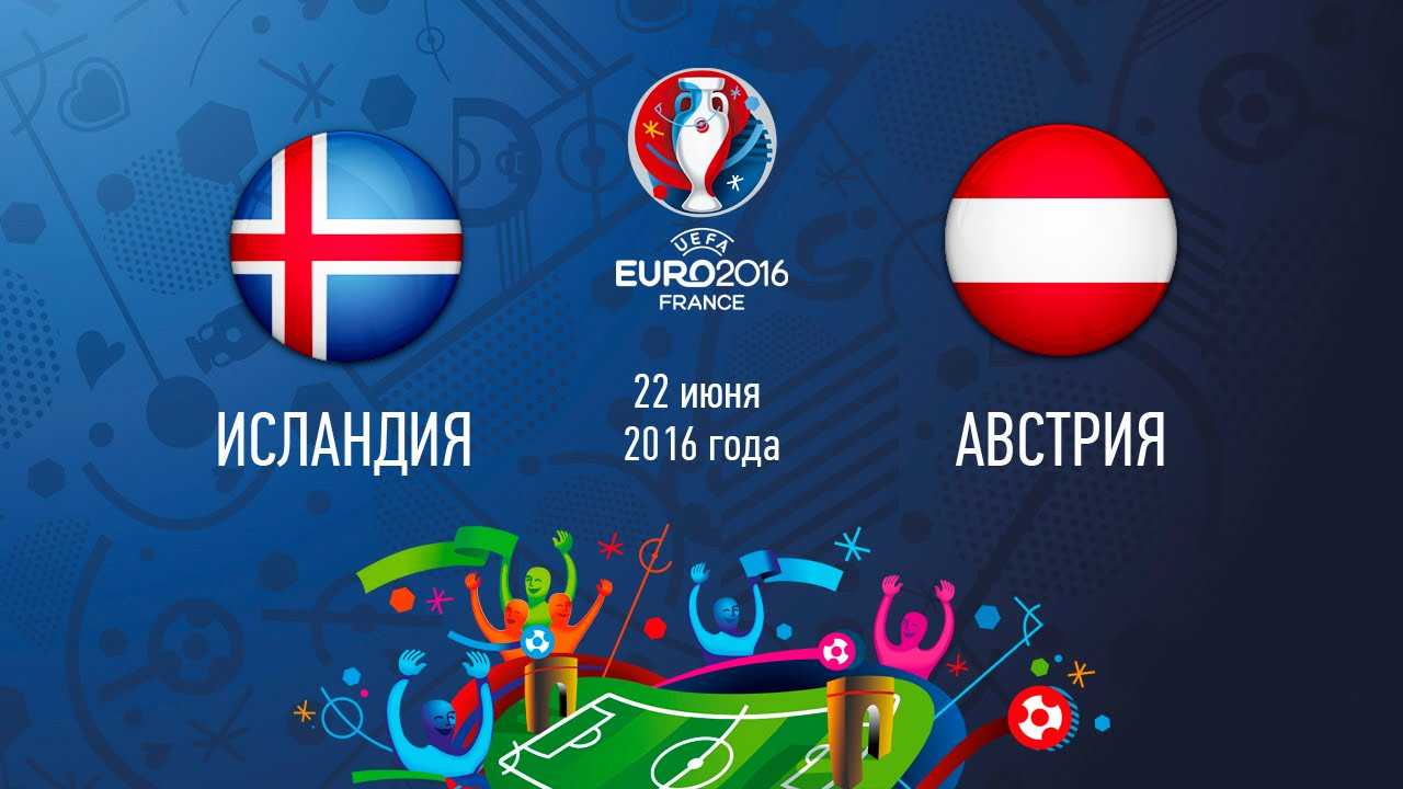 Исландия - Венгрия евро 2016