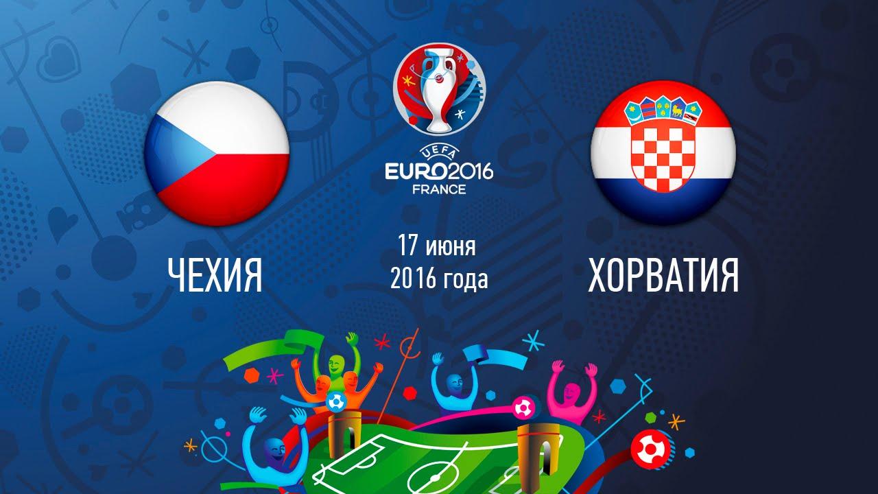 Чехия - Хорватия Евро 2016 17 июня