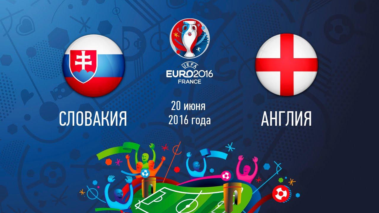 Словакия - Англия на Евро 2016