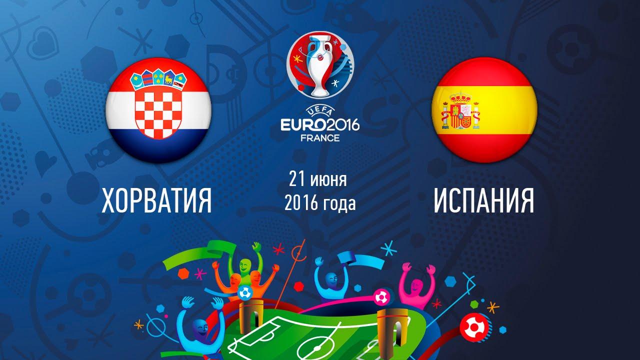 Испания - Хорватия ЕВРО 2016