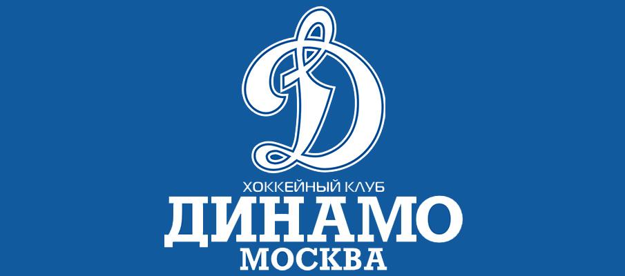 Динамо Москва 2016-2017
