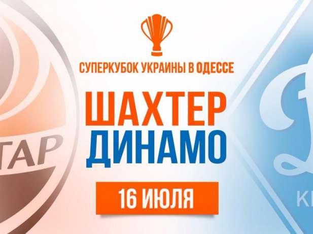 Шахтер Донецк - Динамо Киев 16 июля 2016 суперкубок Украины