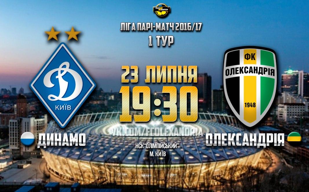 Динамо Москва - Александрия 2016-2017
