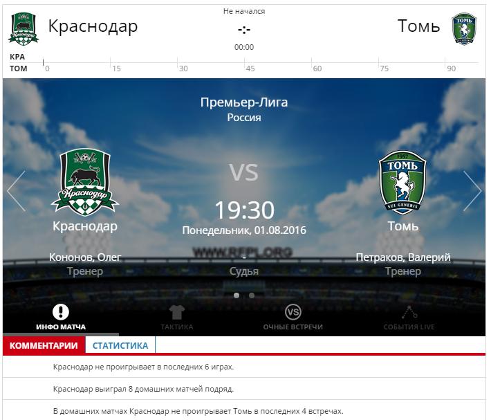 Краснодар - Томь 2016