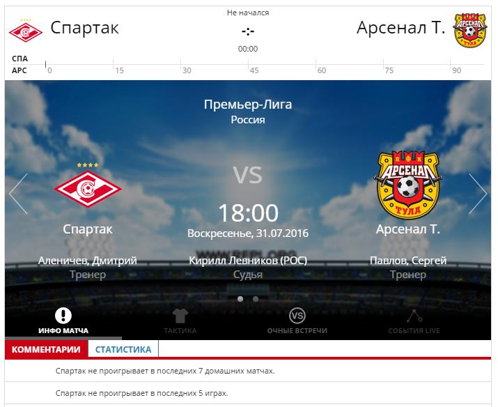 Спартак - Арсенал Тула 31 июля 2016 года