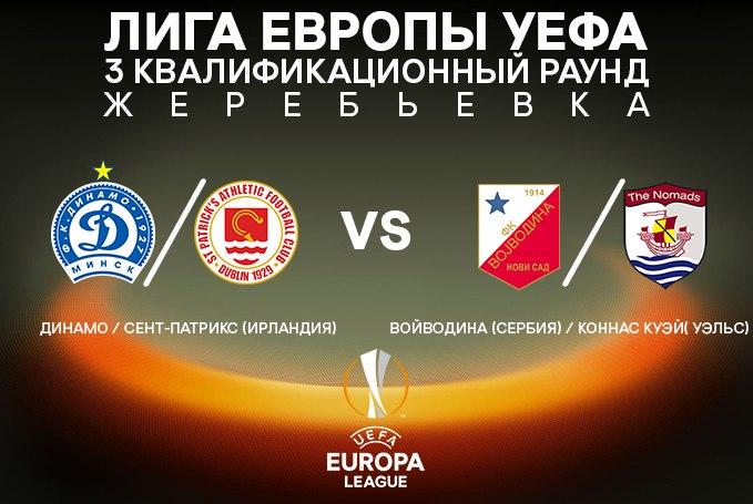 Сейнт-Патрикс Динамо Минск 21 июля 2016 года