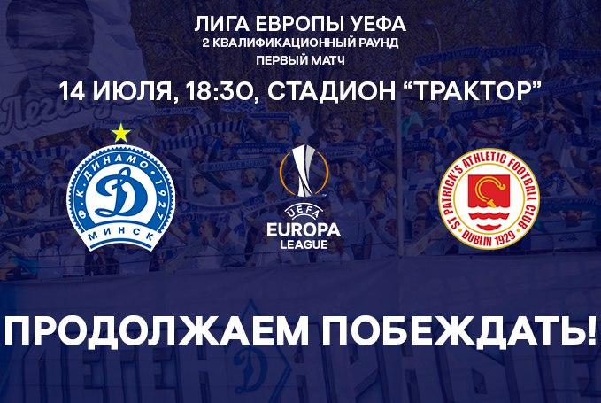 Динамо Минск (BLR) против Сент-Патрикс (IRL) 14 июля