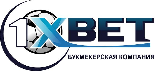1xbet доступ к сайту букмекерской конторы