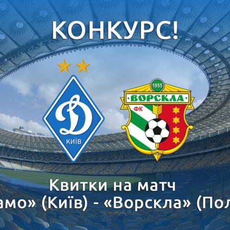 Динамо Киев - Ворскла 7 августа 2016