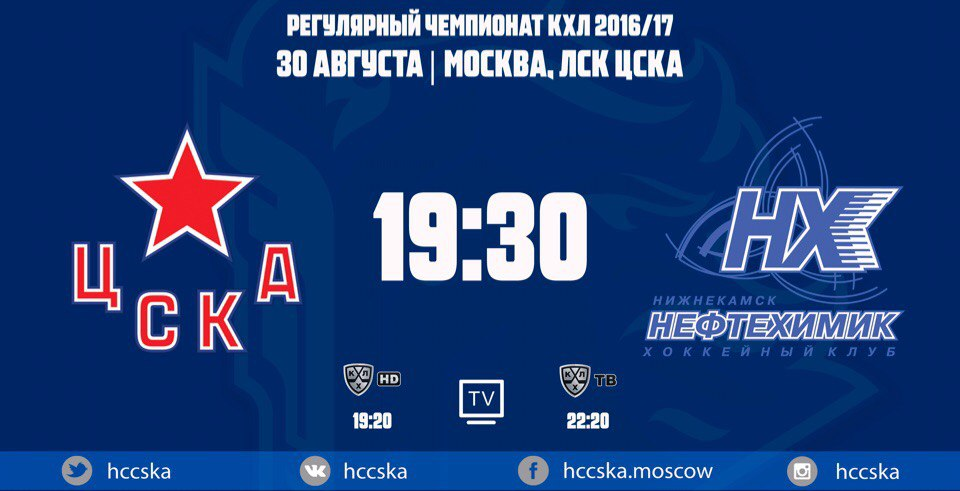 ЦСКА - Нефтехимик 30 августа 2016