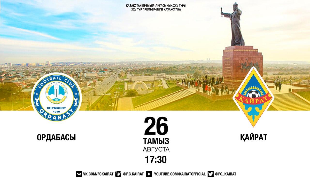 Ордабасы - Кайрат Алматы 26 августа 2016
