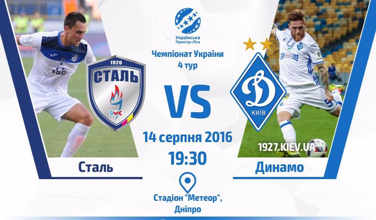 Сталь Каменское - Динамо Киев 14 августа 2016 года