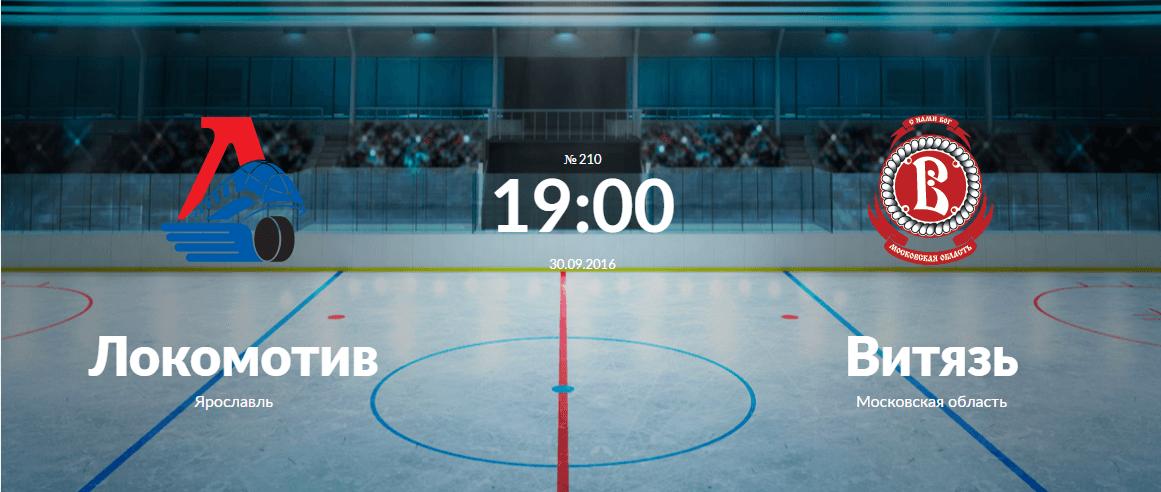 Матч Локомотив - Витязь 30 сентября 2016 года