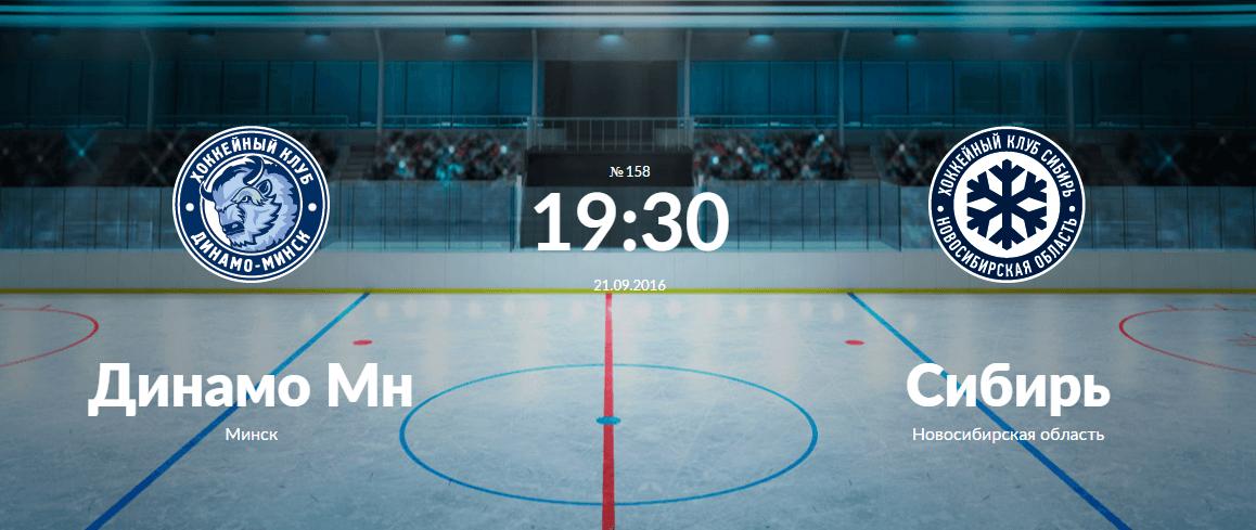 Динамо Минск - Сибирь 21 сентября 2016