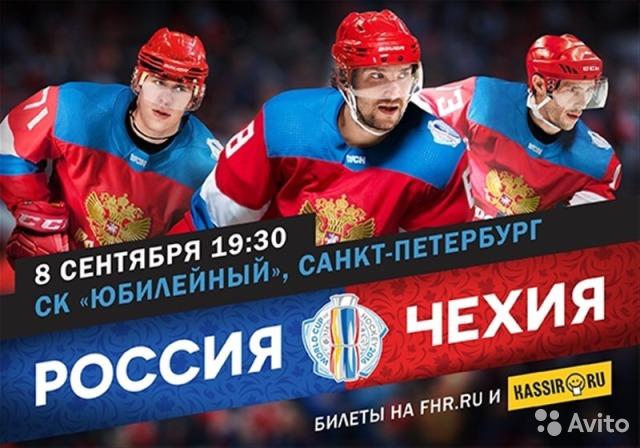 Россия - Чехия 8 сентября 2016