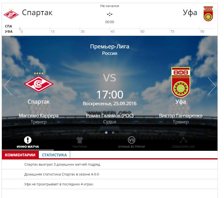 Спартак - Уфа 25 сентября 2016