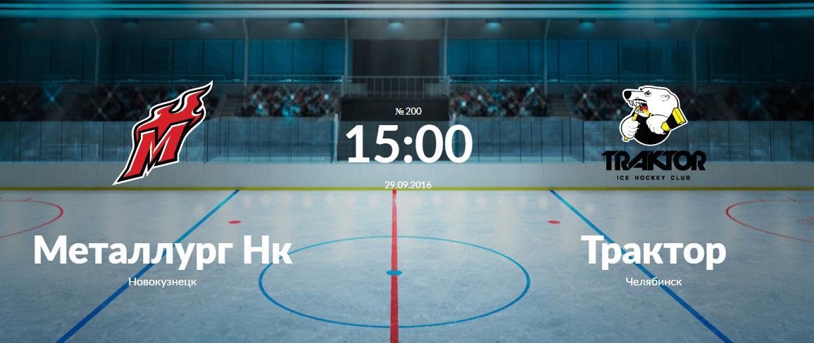 Лучшие прогнозы на спорт хоккей