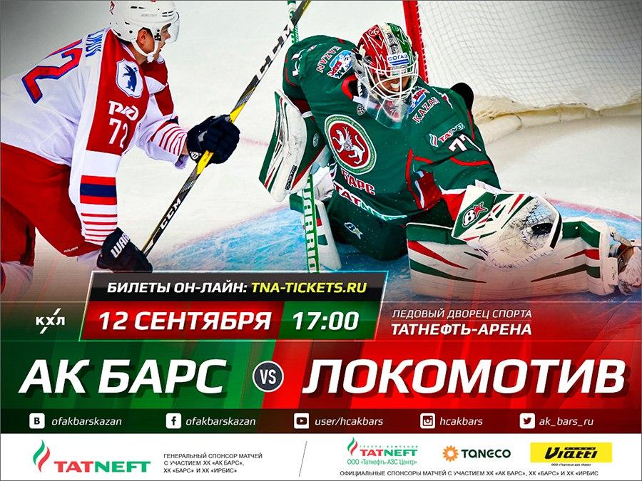 Ак Барс - Локомотив 12 сентября