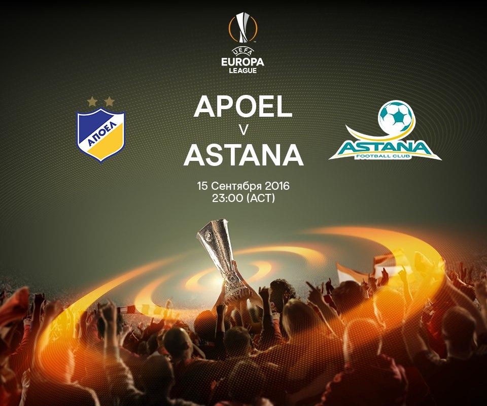 АПОЭЛ - Астана 15 Сентября 2016