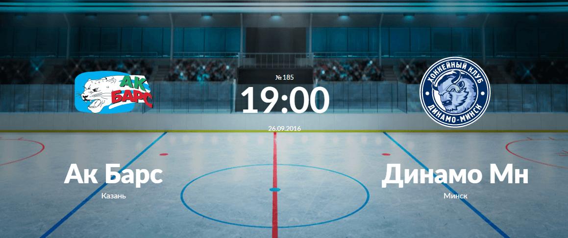Ак Барс - Динамо Минск 26 сентября 2016 года