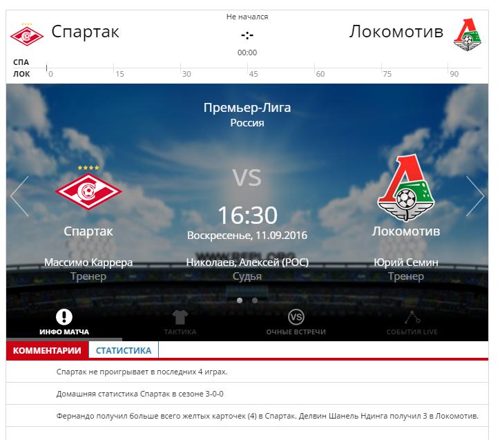Спартак - Локомотив 11 сентября 2016 года